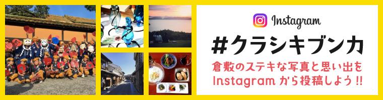 instagram#クラシキブンカをつけて投稿しよう