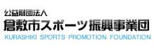 倉敷市スポーツ振興事業団