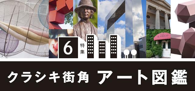 特集 vol.6 クラシキ街角アート図鑑