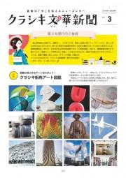 クラシキ文華新聞 VOL.3
