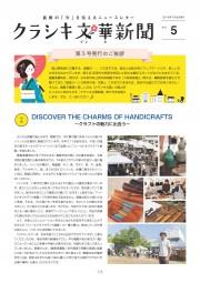 クラシキ文華新聞VOL.5