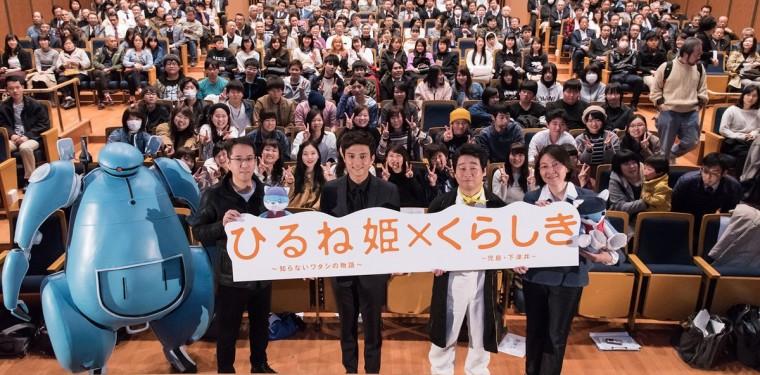 アニメ映画「ひるね姫~知らないワタシの物語~」地元特別試写会