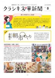 クラシキ文華新聞VOL.8