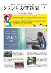 クラシキ文華新聞VOL.7