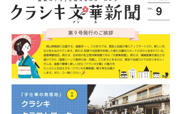 『クラシキ文華新聞第9号』を発行しました!
