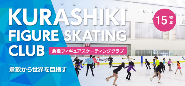特集15.倉敷FSC – 倉敷フィギュアスケーティングクラブ –