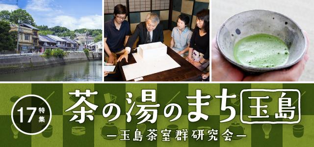 特集17.茶の湯のまち玉島- 玉島茶室群研究会 –