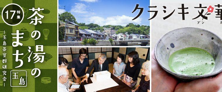 特集17 茶の湯のまち玉島- 玉島茶室群研究会を公開!