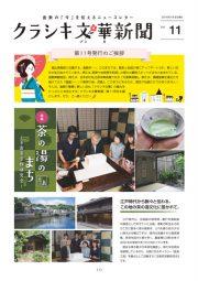 クラシキ文華新聞VOL.11