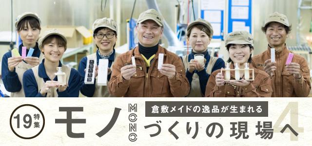 特集19 モノ作りの現場へ 倉敷製蠟を公開しました。