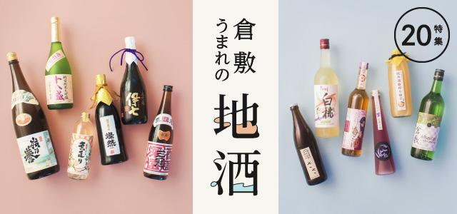 特集20 倉敷うまれの地酒を公開しました。