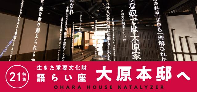 特集21 「生きた重要文化財 語らい座 大原本邸へ」を公開しました