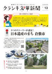 クラシキ文華新聞VOL.13
