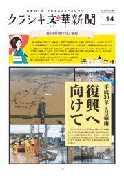 クラシキ文華新聞VOL.14