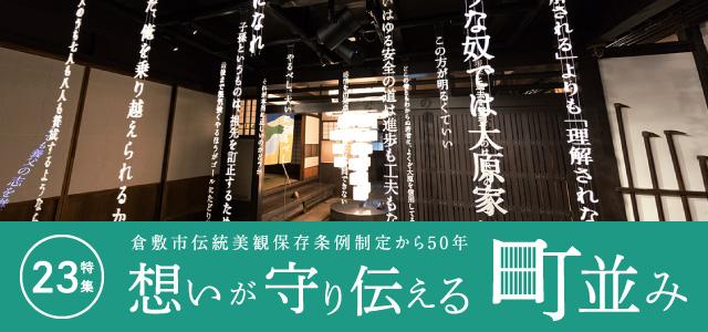 特集23 倉敷市伝統美観保存条例制定から50年 思いが守り伝える町並みを公開しました。