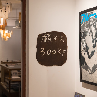 SOHO BOOKS看板