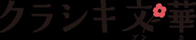 クラシキ文華(文化 - ブンカ)