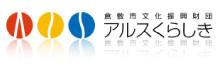 倉敷市文化振興財団アルスくらしき