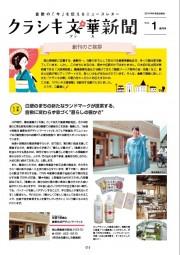 クラシキ文華新聞 VOL.1