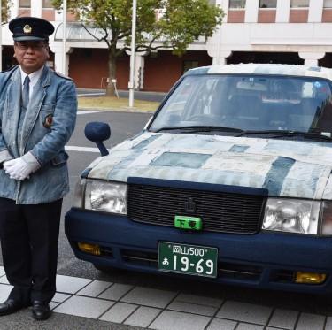 「リアルジーンズタクシー」運行開始! 1-2