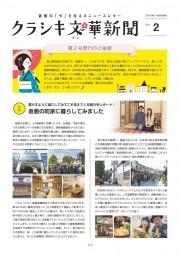 クラシキ文華新聞 VOL.2
