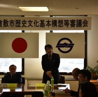 倉敷市歴史文化基本構想等審議会が開催 1-3