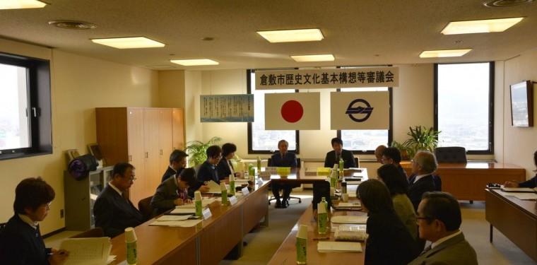 倉敷市歴史文化基本構想等審議会が開催