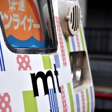 ラッピングトレイン mt×SUNLINER 倉敷駅へ! 1-3