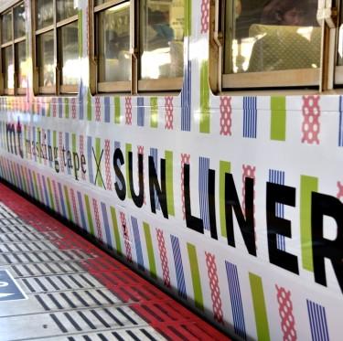 ラッピングトレイン mt×SUNLINER 倉敷駅へ! 1-2