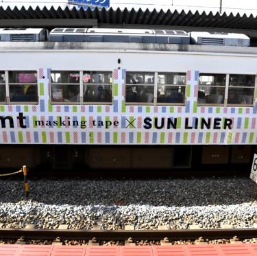 ラッピングトレイン mt×SUNLINER 倉敷駅へ! 4-2