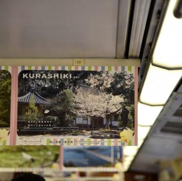 ラッピングトレイン mt×SUNLINER 倉敷駅へ! 4-4