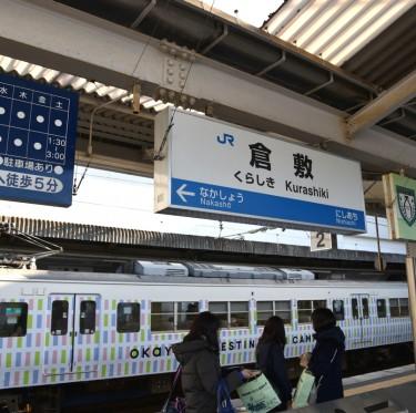 ラッピングトレイン mt×SUNLINER 倉敷駅へ! 3-1