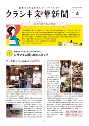 クラシキ文華新聞 VOL.4