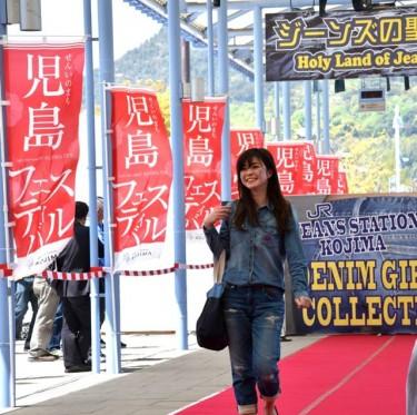 JR児島駅ジーンズ装飾第2弾とデニムガールズコレクション 4-1