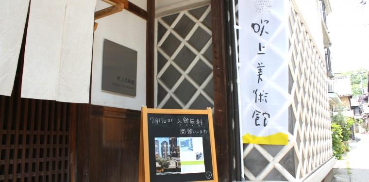 倉敷市下津井の吹上美術館