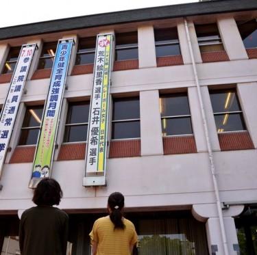 祝 荒木・石井選手 リオ五輪出場!懸垂幕 1-2