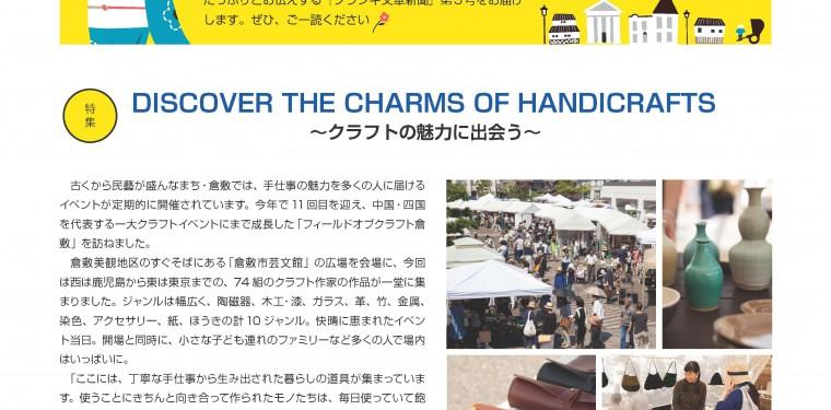 クラシキ文華新聞 第5号を発刊しました。