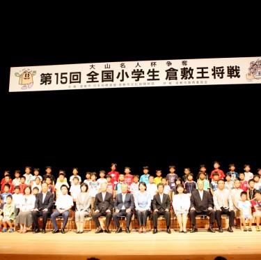 大山名人杯争奪 第15回全国小学生倉敷王将戦 2-1