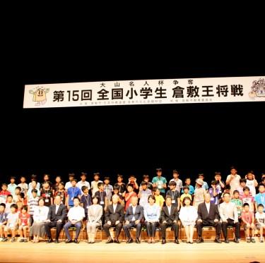 大山名人杯争奪 第15回全国小学生倉敷王将戦 2-2