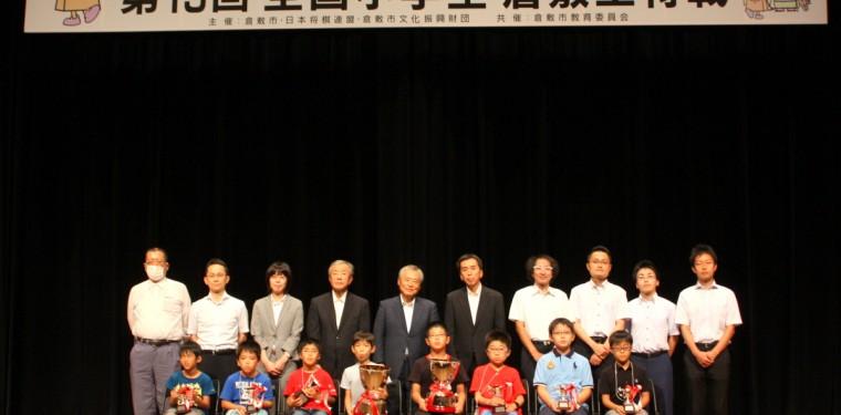 大山名人杯争奪 第15回全国小学生倉敷王将戦