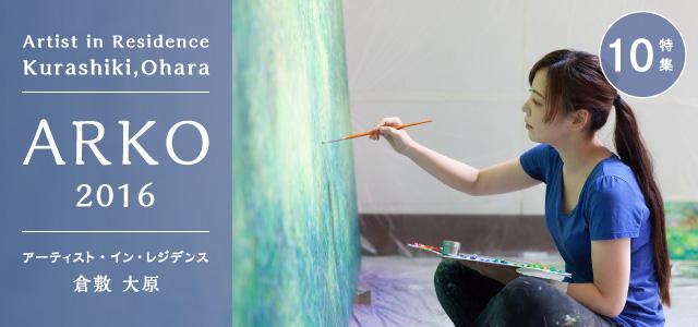 特集10.ARKO 2016 – アーティスト・イン・レジデンス 倉敷 大原 –