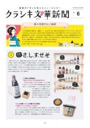 クラシキ文華新聞VOL.6