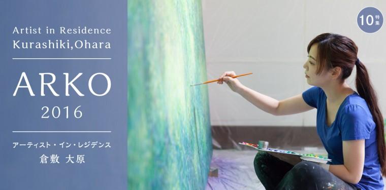 特集10 アーティスト・イン・レジデンス 倉敷 大原
