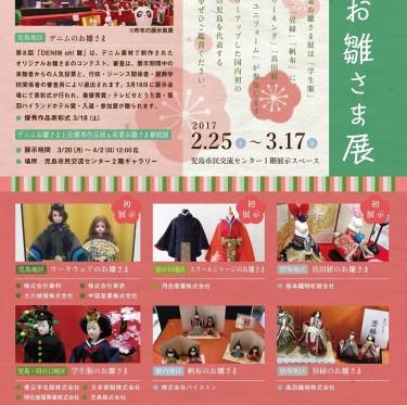 倉敷雛めぐり2017 児島市民交流センター 4-4