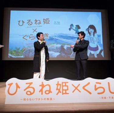アニメ映画「ひるね姫~知らないワタシの物語~」地元特別試写会 1-2