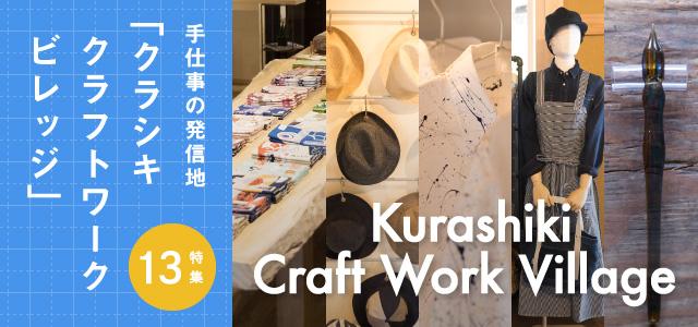 特集13.Kurashiki Craft Work Village-クラシキクラフトワークビレッジ