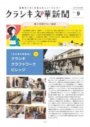 クラシキ文華新聞VOL.9