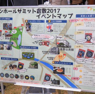 マンホールサミット2017 in 倉敷 3-3