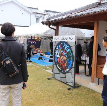 マンホールサミット2017 in 倉敷 3-4