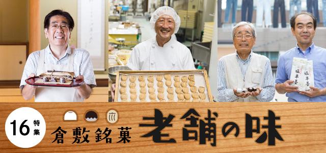 特集 vol.16 倉敷銘菓 老舗の味